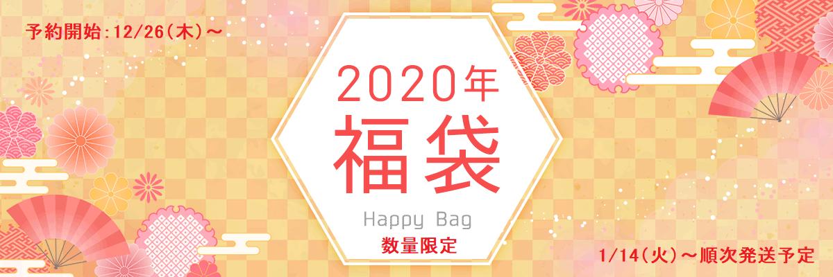 2020年 ラティーフ 福袋