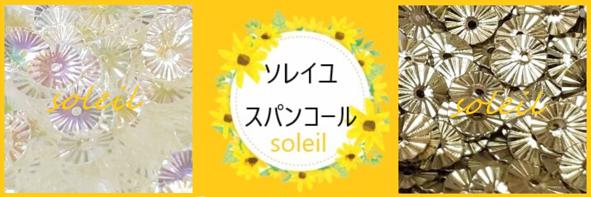 ソレイユスパンコール特集 太陽のスパンコール